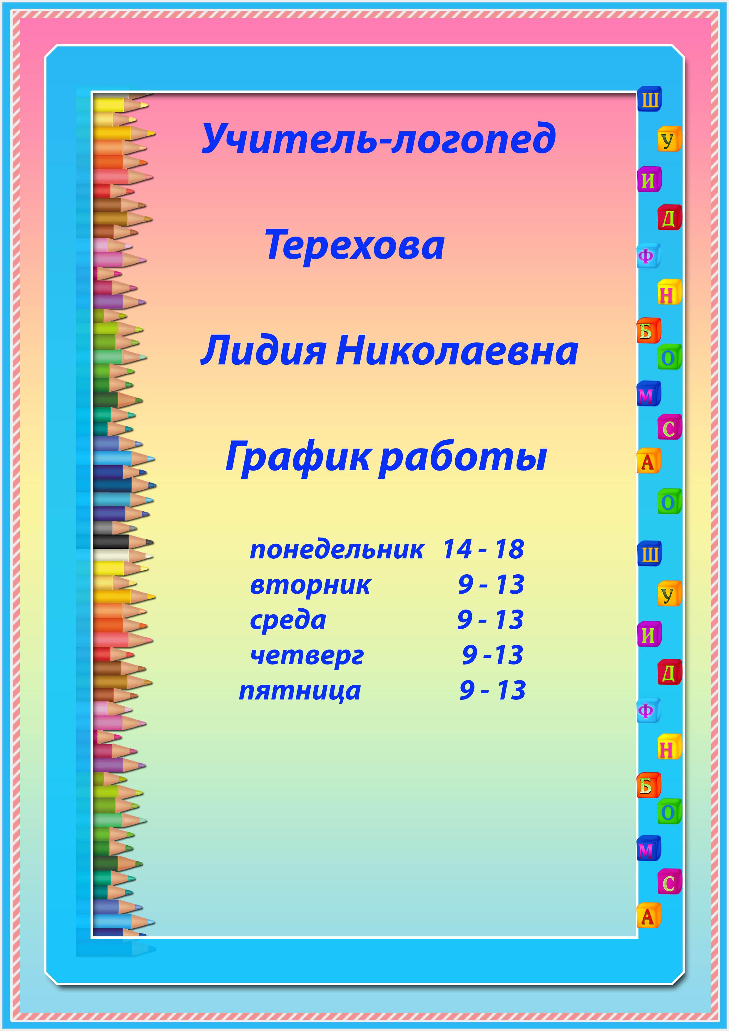 графика в детском саду: